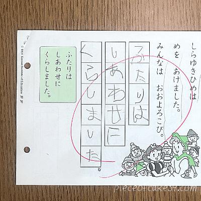 くもんの教材国語