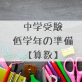 中学受験低学年の準備〜算数