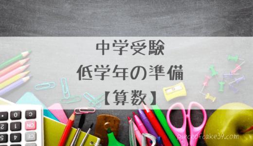 【中学受験】低学年で準備しておくべき算数力