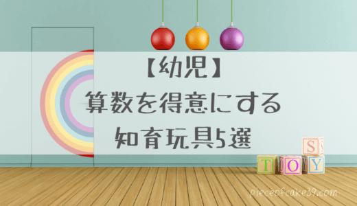 幼児から遊べる算数を得意にする知育玩具5選