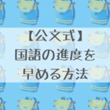 【公文式】くもんの国語の進度を早める方法