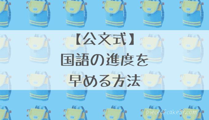 公文の国語の進度を早める方法