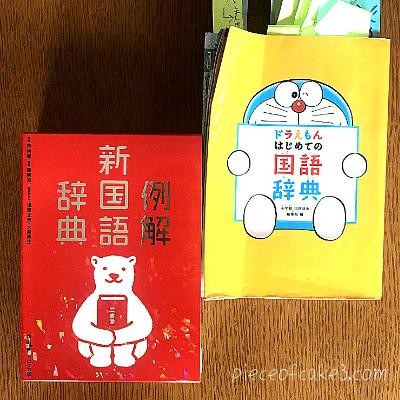ドラえもん辞書と三省堂国語辞典シロクマ版