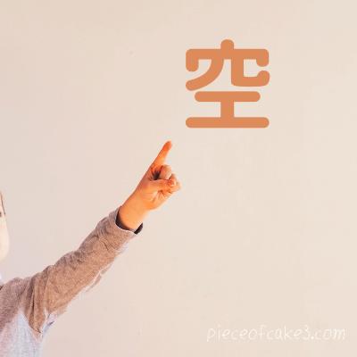 漢字は空書きで覚える