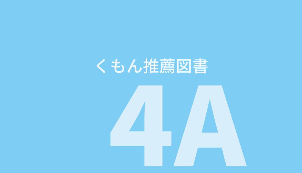 くもん推薦図書4A