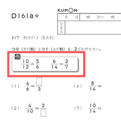 くもん算数D教材