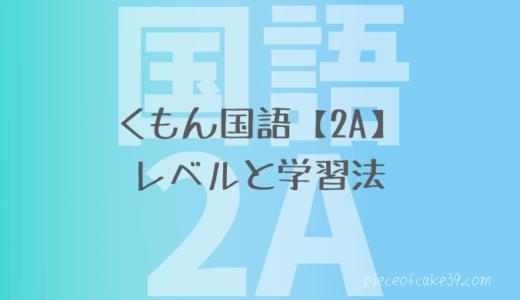 【公文式】くもん国語2Aのレベルは年長程度 学習の進め方とコツ