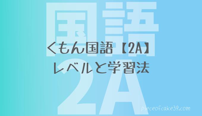くもん国語2A