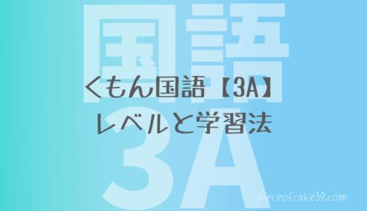 【公文式】くもん国語3Aのレベルは年中程度 学習の進め方とコツ