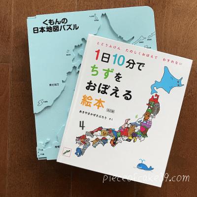くもんの日本地図パズルと1日10分でちずをおぼえる絵本