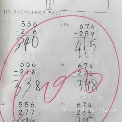くもん算数教材