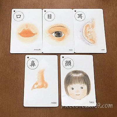 くもんの漢字カードの口コミ評判