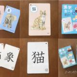 【公文式】くもんの漢字カードの口コミと使い方