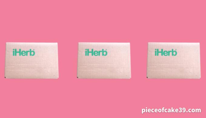 iHerbのおすすめスキンケア