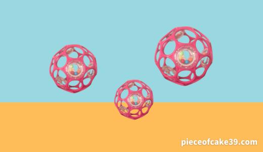 0歳から1歳向けのおすすめ知育玩具はオーボール!いつから握る?知育効果は?
