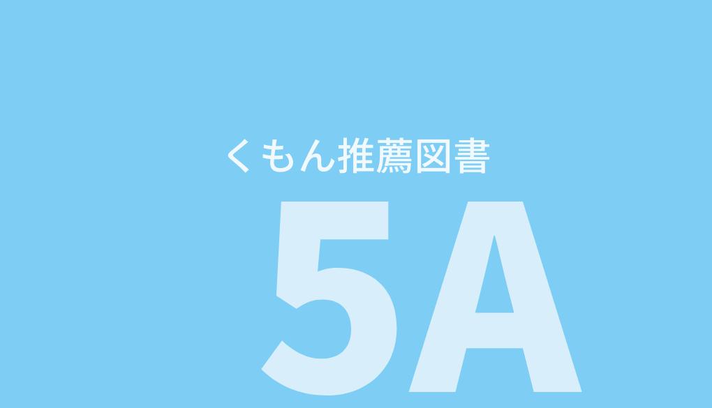 くもん推薦図書5A