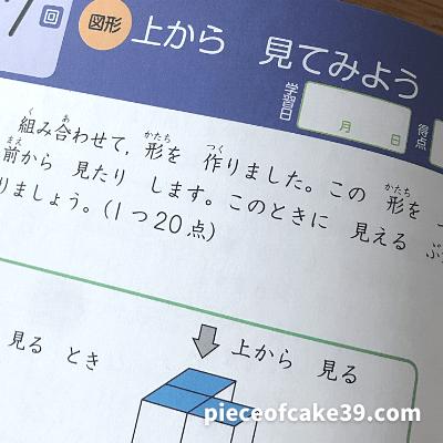 【算数】Z会グレードアップ問題集