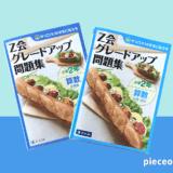 Z会グレードアップ問題集の口コミブログ