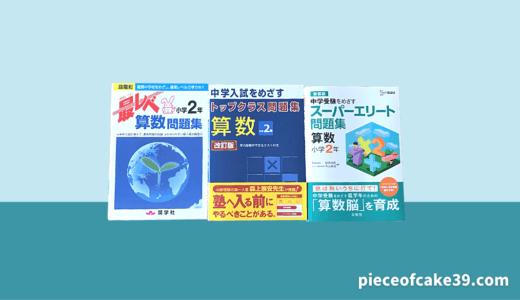 【中学受験準備問題集】最レベ・トップクラス・スーパーエリートの比較