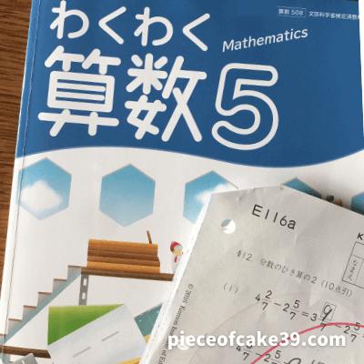 公文式算数Eは小学5年生相当レベル