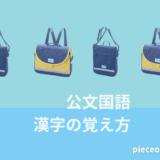 【公文国語の漢字の覚え方】教材だけでは覚えられない?
